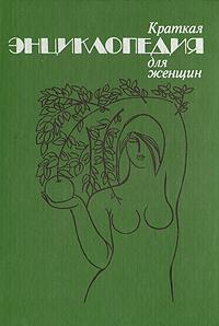 Краткая энциклопедия для женщин краткая энциклопедия домашнего хозяйства