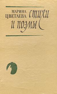 купить Марина Цветаева Марина Цветаева. Стихи и поэмы по цене 128 рублей