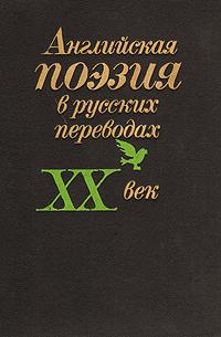 Английская поэзия в русских переводах ХХ век