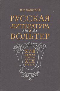 Русская литература и Вольтер