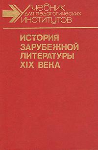 История зарубежной литературы XIX века. В двух книгах. Книга 2 цена 2017