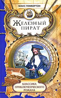 Макс Пембертон Железный пират