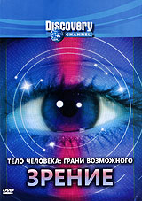 Discovery: Тело человека: Грани возможного. Зрение