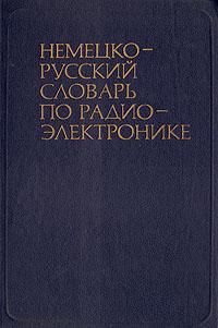 Исай Янкельсон,Лев Миримов,Генрих Шеров-Игнатьев Немецко-русский словарь по радиоэлектронике
