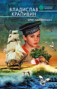 """Владислав Крапивин Бриг """"Артемида"""""""