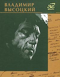 Владимир Высоцкий Владимир Высоцкий. Избранное