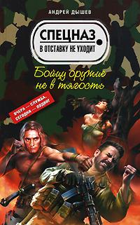 Андрей Дышев Бойцу оружие не в тягость