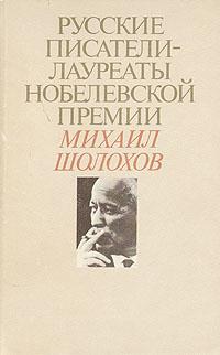 Михаил Шолохов Русские писатели - лауреаты Нобелевской премии: Михаил Шолохов