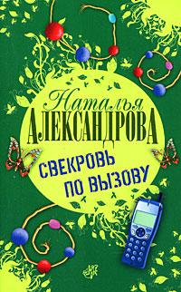 Наталья Александрова Свекровь по вызову цена