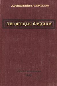 А. Эйнштейн, Л. Инфельд Эволюция физики