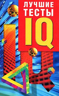 Кен Рассел, Филип Картер Лучшие тесты IQ кен рассел филип картер 160 головоломок в картинках три уровня сложности