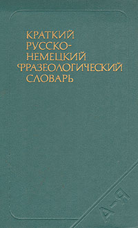 В. Т. Шкляров, Р. Эккерт, Х. Энгельке Краткий русско-немецкий фразеологический словарь
