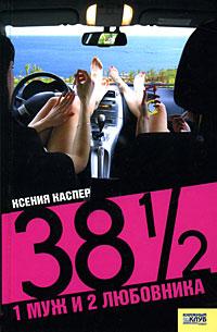 Ксения Каспер 38 1/2 . 1 муж и 2 любовника