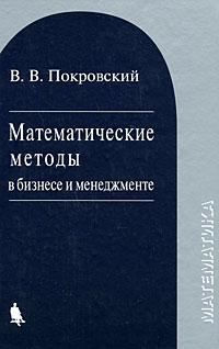 В. В. Покровский Математические методы в бизнесе и менеджменте