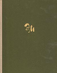 Эдуард Мане. Жизнь. Письма. Воспоминания. Критика современников