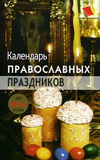 Л. Н. Славгородская Календарь православных праздников до 2014 года