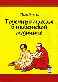 Пеме Кунга Точечный массаж в тибетской медицине чжома дунчжи искусство долголетия по тибетской медицине книга 1