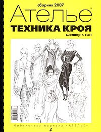 Марина Силаева,Ольга Кузьмина Техника кроя. Сборник 2007