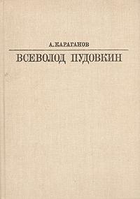 А. Караганов Всеволод Пудовкин