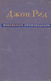 Джон Рид. Избранные произведения Москва, 1957 год. Издательство...