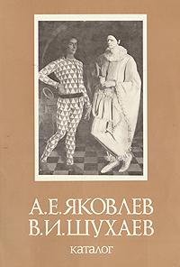 А. Е. Яковлев, В. И. Шухаев. Каталог