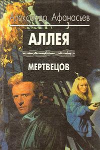 Александр Афанасьев Аллея мертвецов