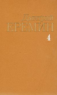 Дмитрий Еремин Дмитрий Еремин. Собрание сочинений в четырех томах. Том 4