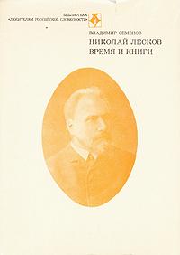 Владимир Семенов Николай Лесков. Время и книги