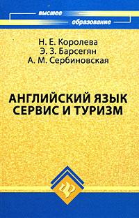 решебник сербиновская