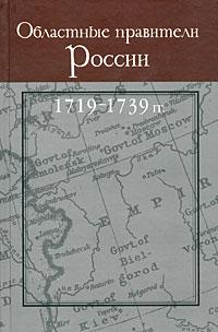 Областные правители России. 1719-1739 гг.