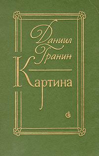 Даниил Гранин Картина