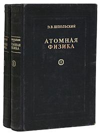 Э. В. Шпольский Атомная физика. В 2 томах (комплект)