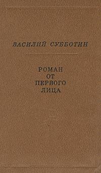 Василий Субботин Роман от первого лица