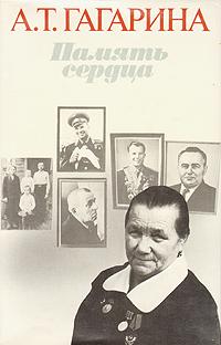 А. Т. Гагарина Память сердца