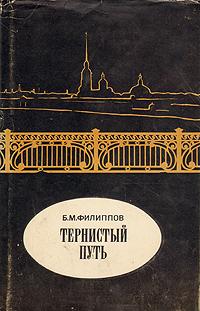 Б. М. Филиппов Тернистый путь м м филиппов очерки о западной литературе xviii xix вв