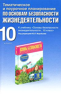 Ю. П. Подолян Тематическое и поурочное планирование по основам безопасности жизнедеятельности. 10 класс