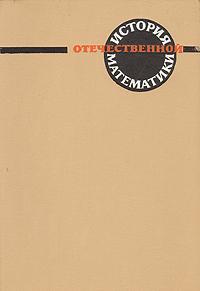 цены на Иосиф Штокало История отечественной математики. В четырех томах. В пяти книгах. Том 3  в интернет-магазинах