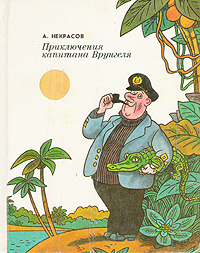 А. Некрасов Приключения капитана Врунгеля