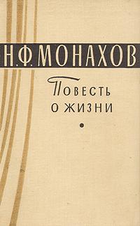 Н. Ф. Монахов Н. Ф. Монахов. Повесть о жизни григорий георгиевский памяти николая федоровича
