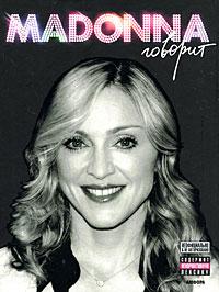 Мик Сент-Майкл. Madonna говорит 0x0
