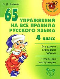 О. Д. Ушакова 65 упражнений на все правила русского языка. 4 класс