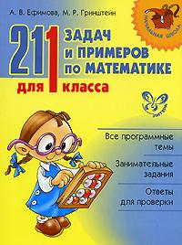 211 задач и примеров по математике для 1 класса. А. В. Ефимова, М. Р. Гринштейн