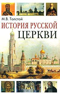 М. В. Толстой История Русской Церкви володихин д м великие люди русской церкви