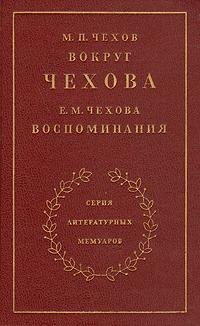 М. П. Чехов. Е. М. Чехова Вокруг Чехова. Встречи и впечатления вокруг чехова творчество и наследие