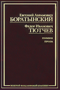 Е. А. Боратынский, Ф. И. Тютчев Е. А. Боратынский, Ф. И. Тютчев. Поэзия. Проза