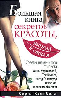 Сирилл Кэмпбелл Большая книга секретов красоты, шарма и стиля
