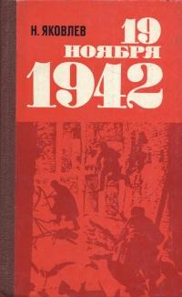 Н. Яковлев 19 ноября 1942 н яковлев 19 ноября 1942