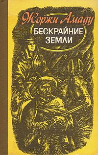Жоржи Амаду Бескрайние земли