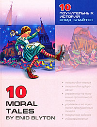 Книга 10 Moral Tales by Enid Blyton / Десять поучительных историй Энид Блайтон. Enid Blyton