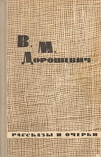 цена В. М. Дорошевич В. М. Дорошевич. Рассказы и очерки онлайн в 2017 году